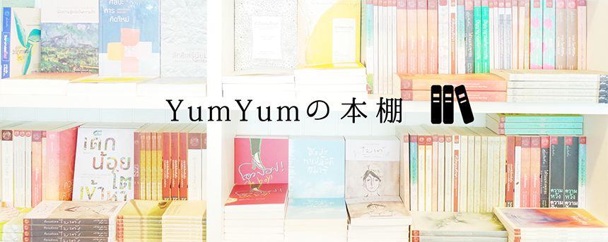 YumYmの本棚