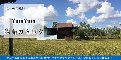 「いいもの紹介」YumYum物語カタログ