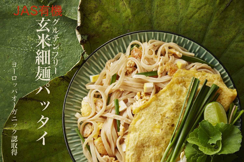 グルテンフリー 有機 玄米細麺パッタイ