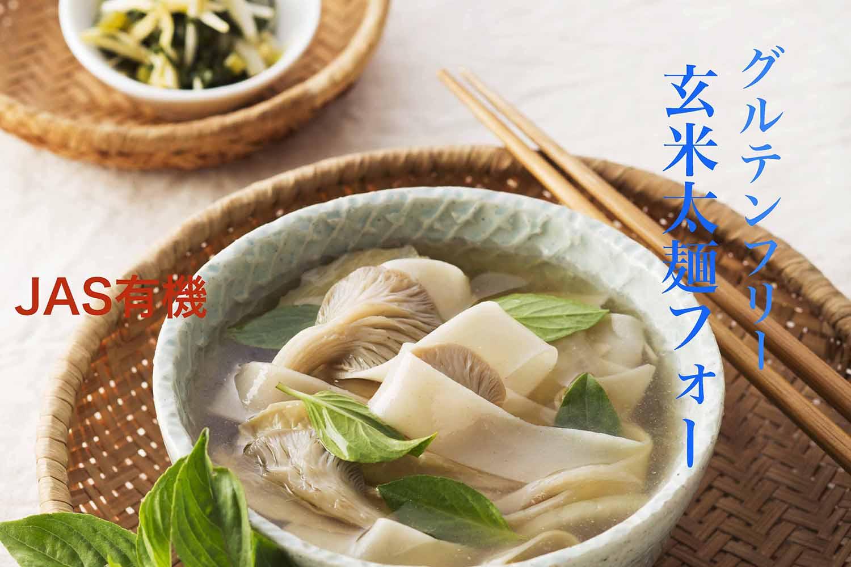 グルテンフリー 有機 玄米太麺フォー